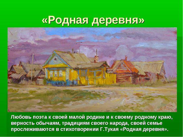 «Родная деревня» Любовь поэта к своей малой родине и к своему родному краю, в...
