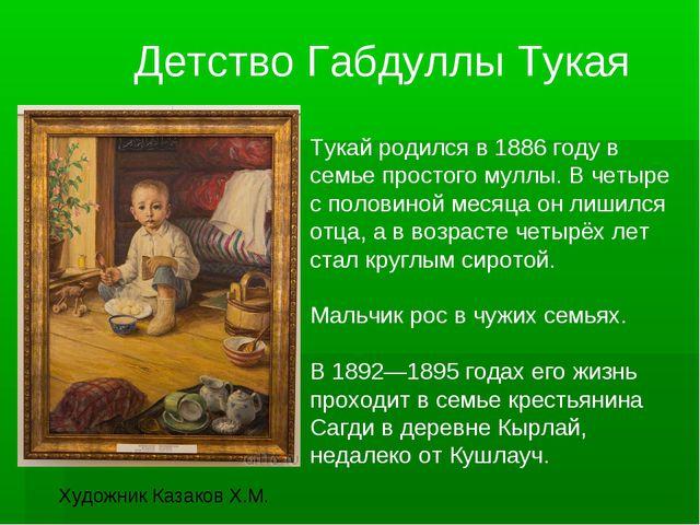 Тукай родился в 1886 году в семье простого муллы. В четыре с половиной месяца...