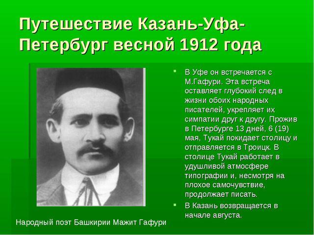 Путешествие Казань-Уфа-Петербург весной 1912 года В Уфе он встречается с М.Га...