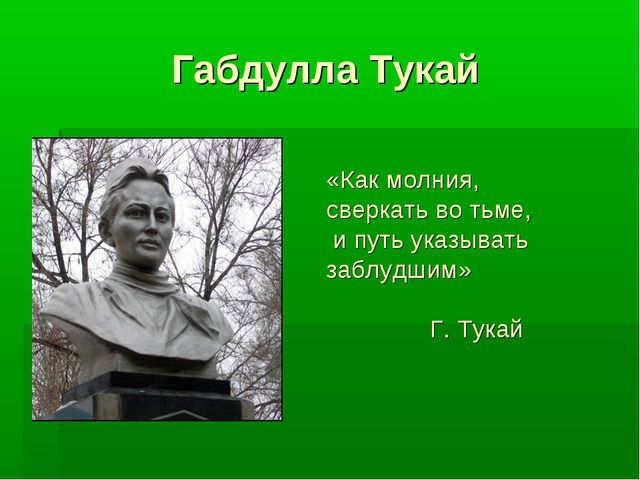 Стихи дня рождения на татарском языке