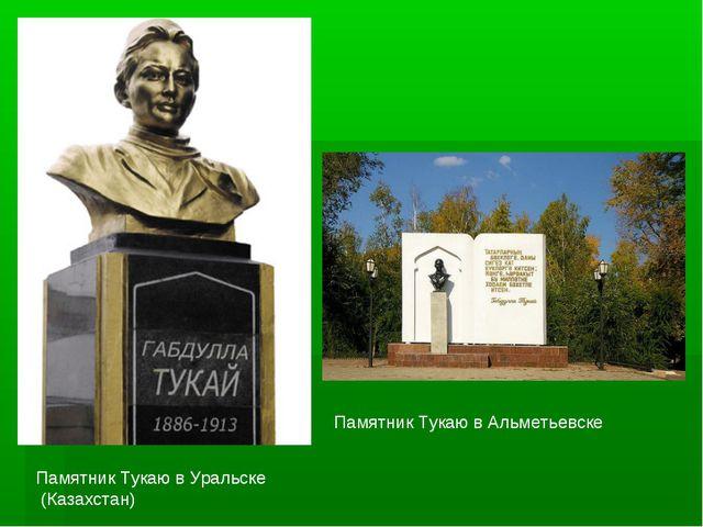 Памятник Тукаю в Уральске (Казахстан) Памятник Тукаю в Альметьевске