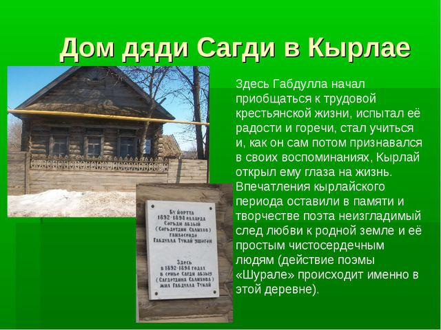Дом дяди Сагди в Кырлае Здесь Габдулла начал приобщаться к трудовой крестьянс...