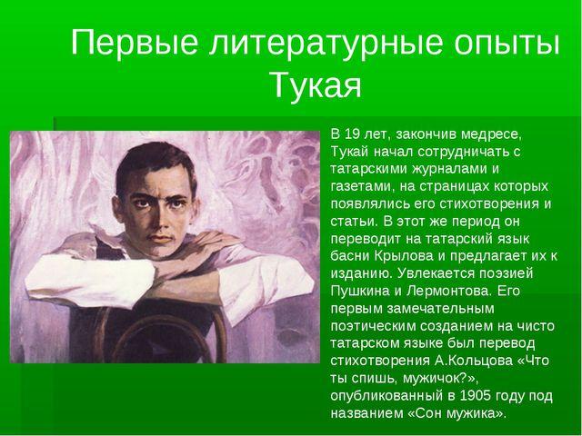Первые литературные опыты Тукая В 19 лет, закончив медресе, Тукай начал сотру...