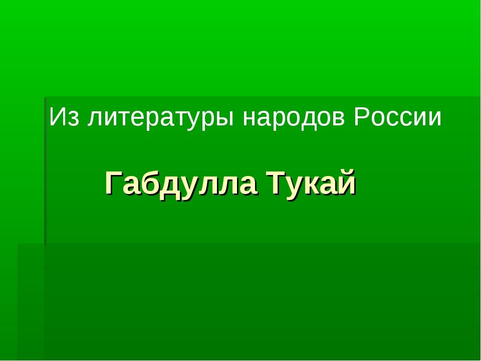Из литературы народов России Габдулла Тукай