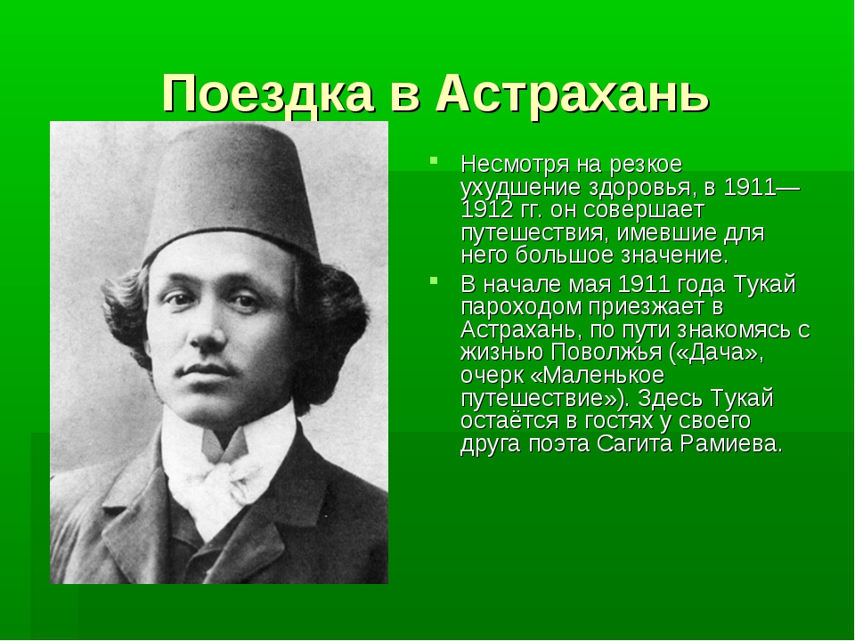 Поездка в Астрахань Несмотря на резкое ухудшение здоровья, в 1911—1912 гг. он...