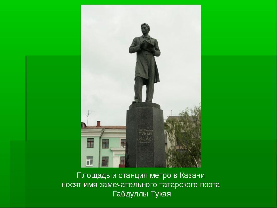 Площадь и станция метро в Казани носят имя замечательного татарского поэта Га...