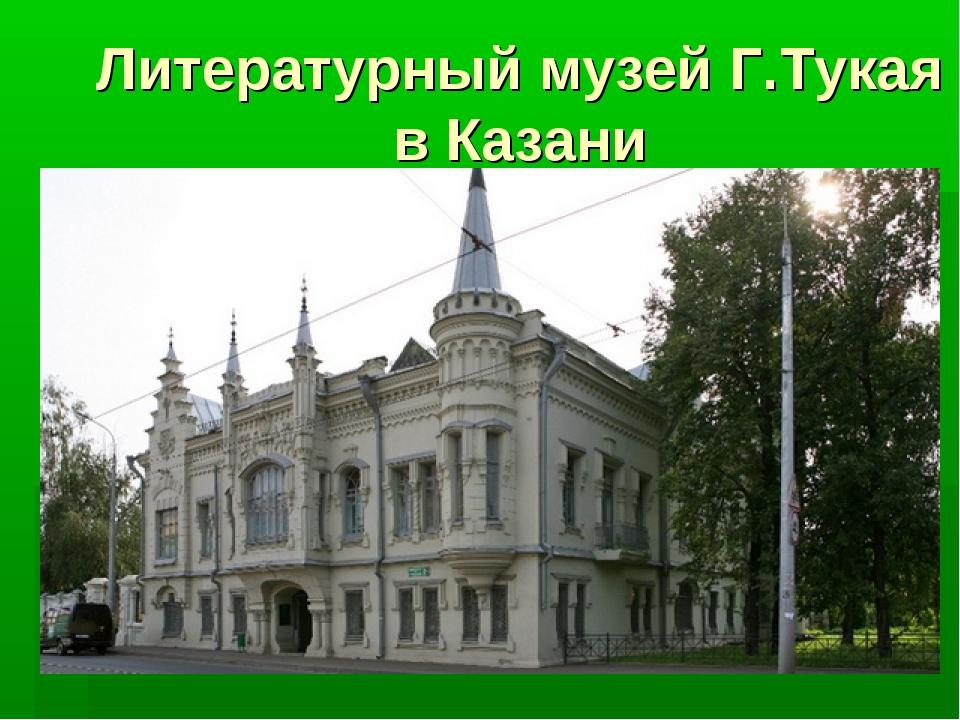 Литературный музей Г.Тукая в Казани