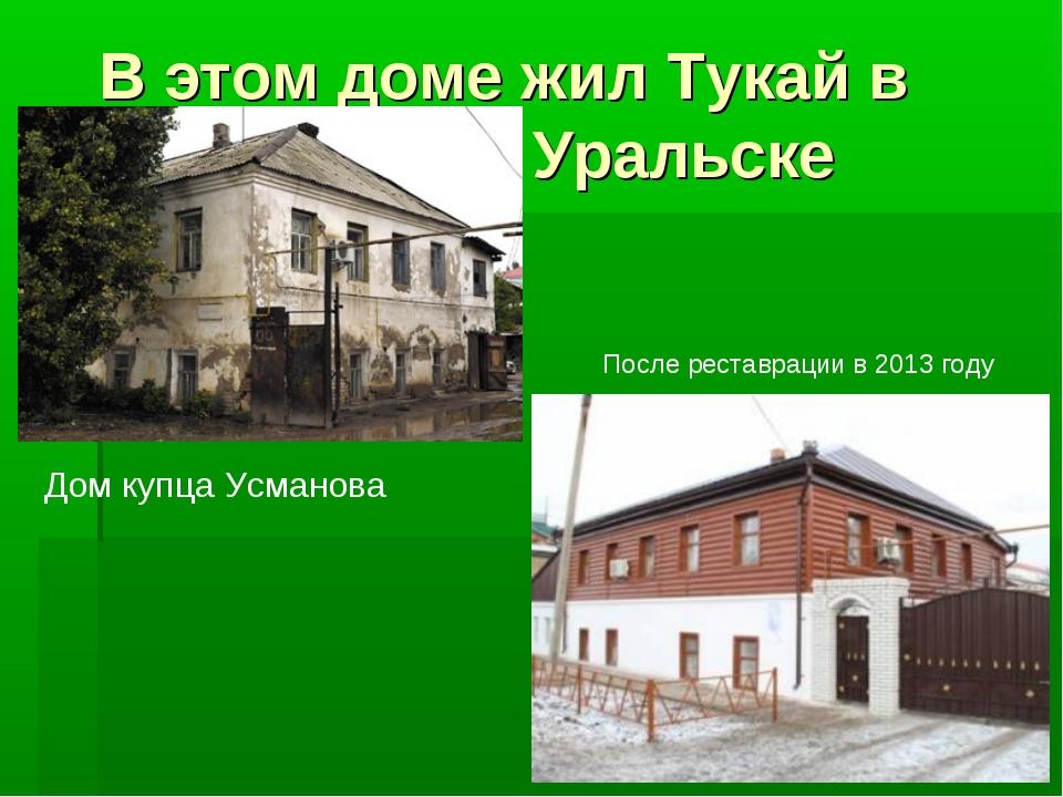 В этом доме жил Тукай в Уральске После реставрации в 2013 году Дом купца Усма...