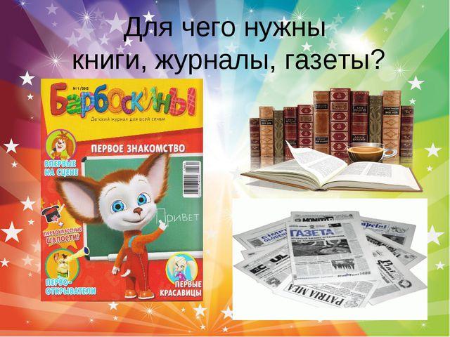 Для чего нужны книги, журналы, газеты?
