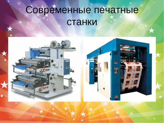 Современные печатные станки