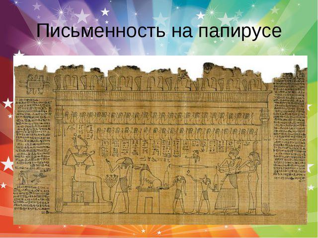 Письменность на папирусе