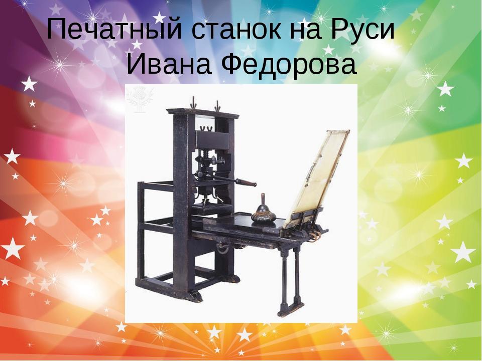 Печатный станок на Руси Ивана Федорова