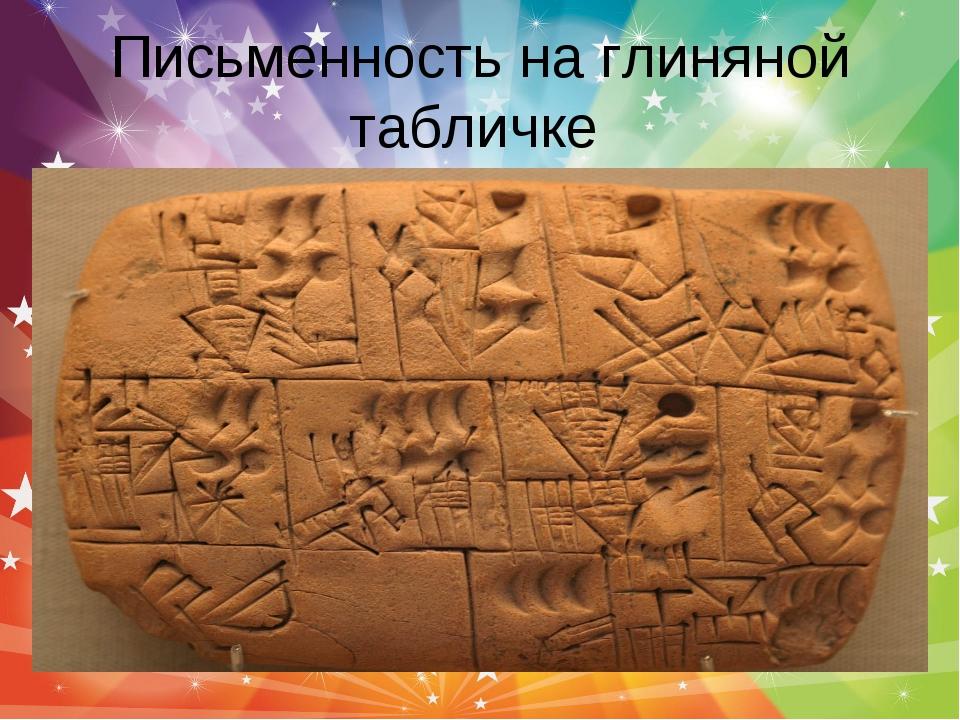Письменность на глиняной табличке