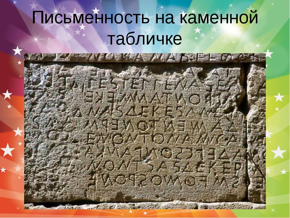 Письменность на каменной табличке