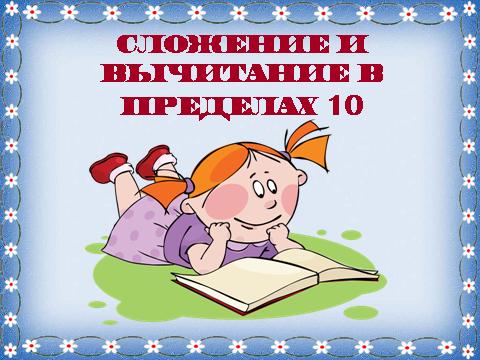 http://detsad-kitty.ru/uploads/posts/2013-02/1360336331_1586.png