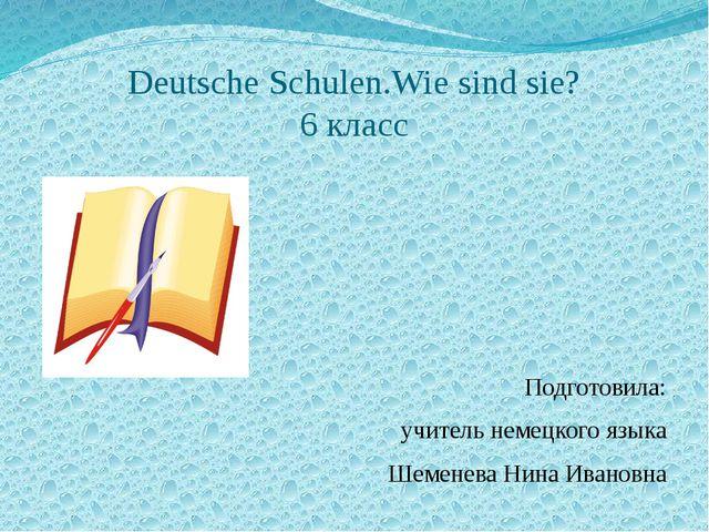 Deutsche Schulen.Wie sind sie? 6 класс Подготовила: учитель немецкого языка Ш...
