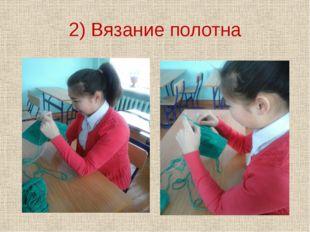 2) Вязание полотна
