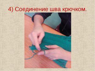 4) Соединение шва крючком.