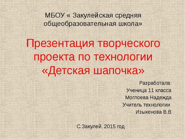 МБОУ « Закулейская средняя общеобразовательная школа» Презентация творческого...