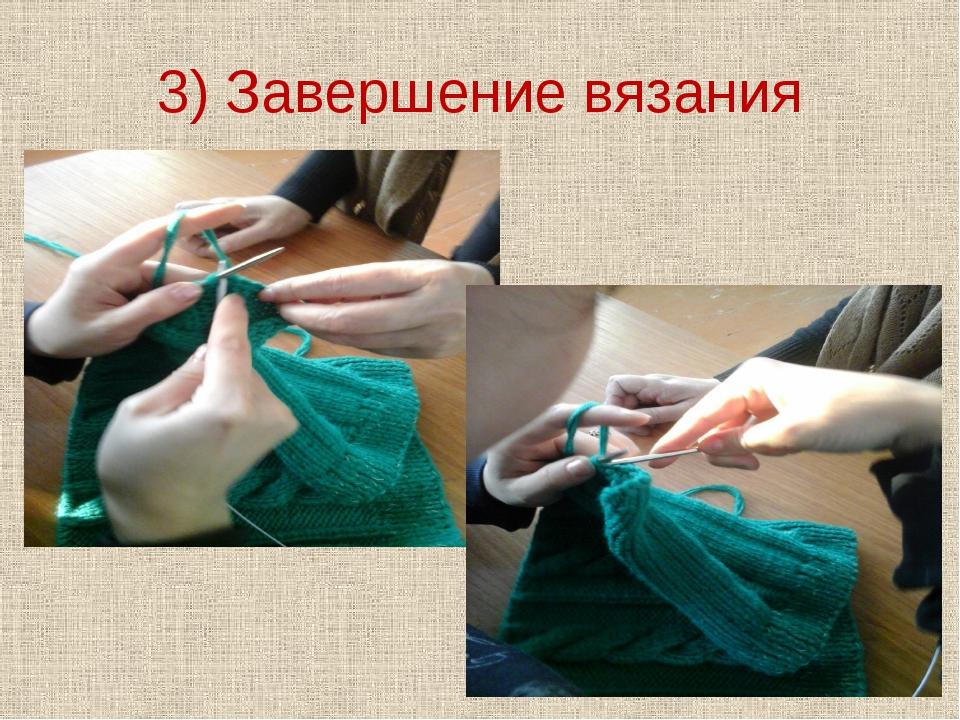 3) Завершение вязания