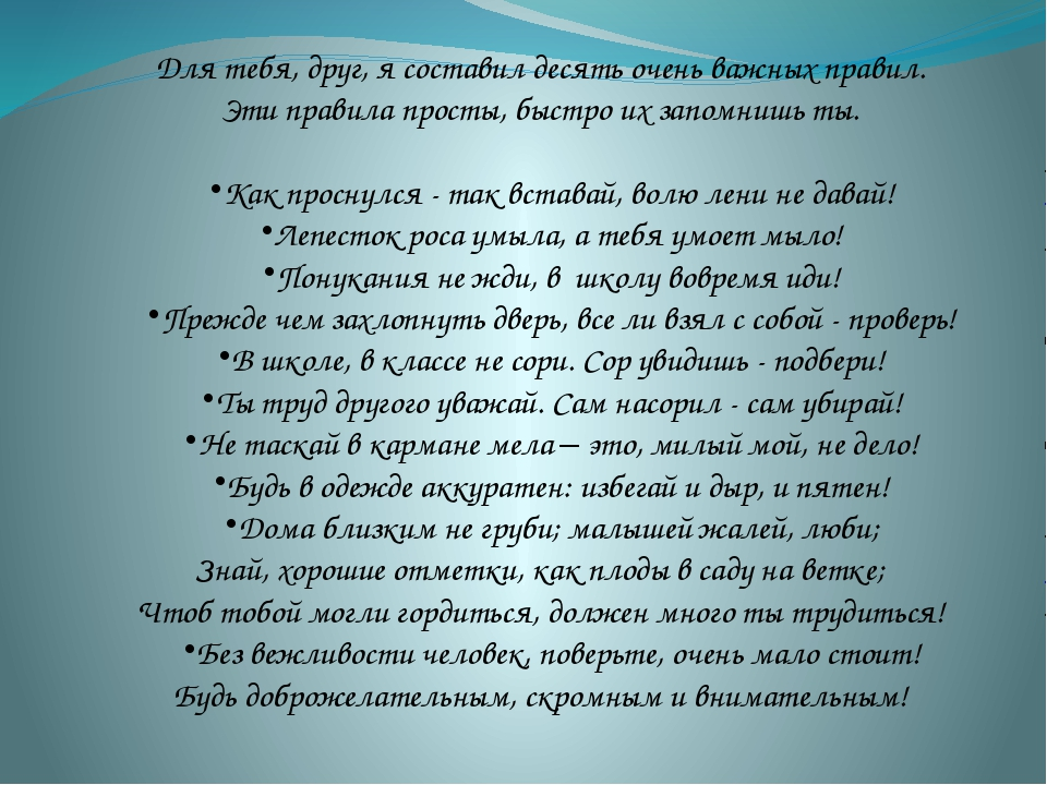 Для тебя, друг, я составил десять очень важных правил. Эти правила просты, бы...