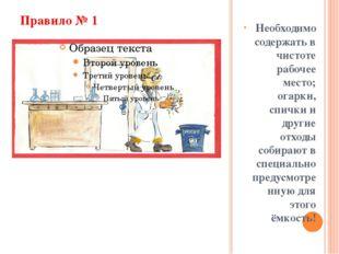 Правило № 1 Необходимо содержать в чистоте рабочее место; огарки, спички и др