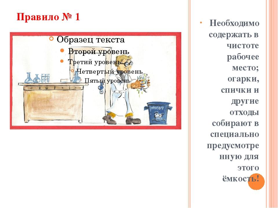 Правило № 1 Необходимо содержать в чистоте рабочее место; огарки, спички и др...