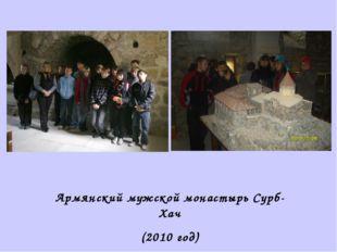 Армянский мужской монастырь Сурб-Хач (2010 год)