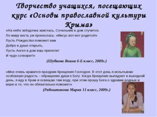 Творчество учащихся, посещающих курс «Основы православной культуры Крыма» «На