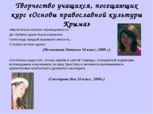Творчество учащихся, посещающих курс «Основы православной культуры Крыма» «Му