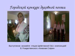 Городской конкурс духовной поэзии Выступление ансамбля чтецов Щебетовской ОШ