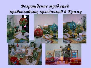 Возрождение традиций православных праздников в Крыму