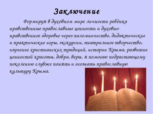 Заключение Формируя в духовном мире личности ребёнка нравственные православны