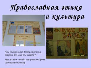 Православная этика и культура Азы православия дают ответ на вопрос: для чего