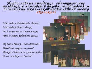 Православные праздники обогащают мир человека, а помогает в духовно-нравствен