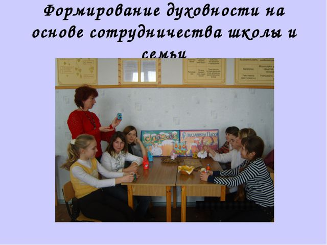 Формирование духовности на основе сотрудничества школы и семьи