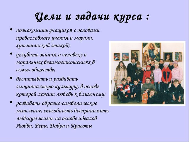 Цели и задачи курса : познакомить учащихся с основами православного учения и...