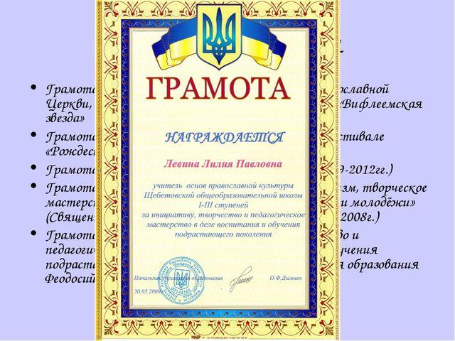 Наши достижения Грамота за усердные труды во славу Святой Православной Церкви...