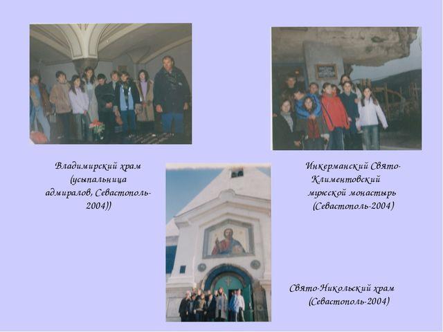 Владимирский храм (усыпальница адмиралов, Севастополь-2004)) Инкерманский Свя...