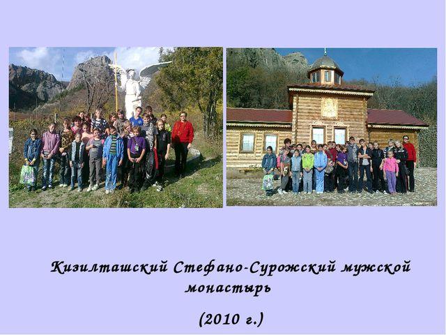 Кизилташский Стефано-Сурожский мужской монастырь (2010 г.)