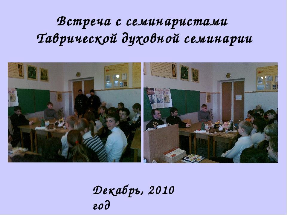 Встреча с семинаристами Таврической духовной семинарии Декабрь, 2010 год