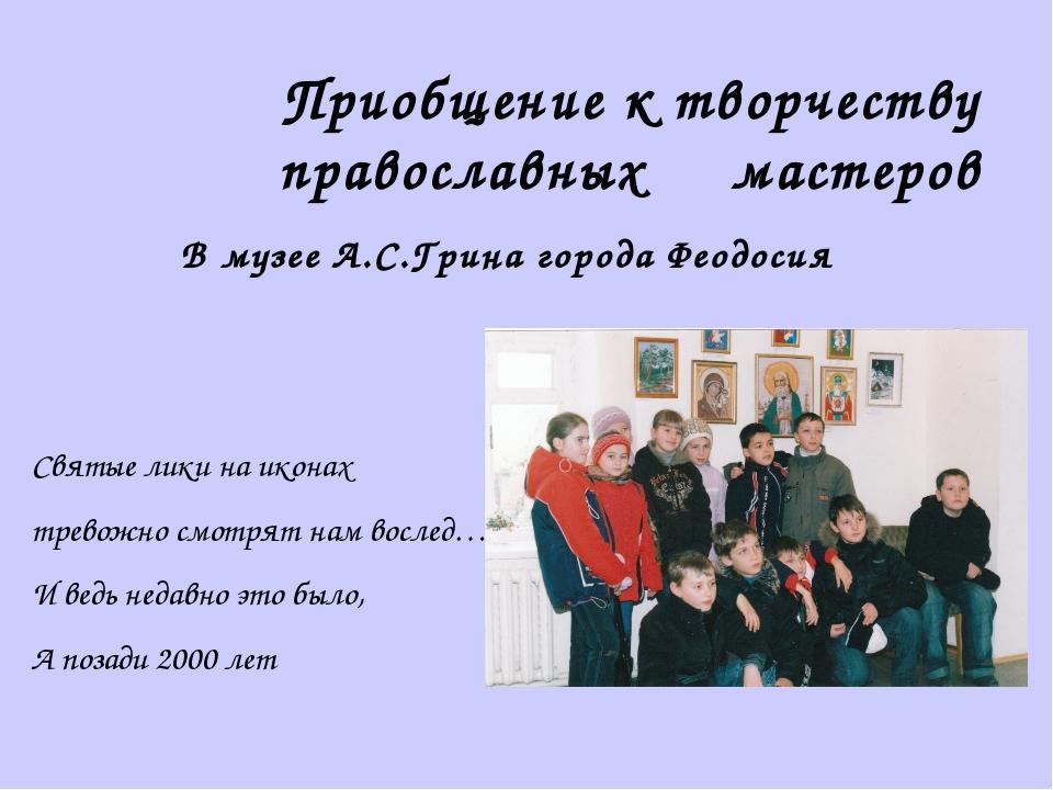 Приобщение к творчеству православных мастеров В музее А.С.Грина города Феодос...