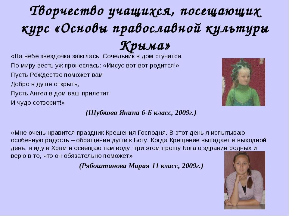 Творчество учащихся, посещающих курс «Основы православной культуры Крыма» «На...