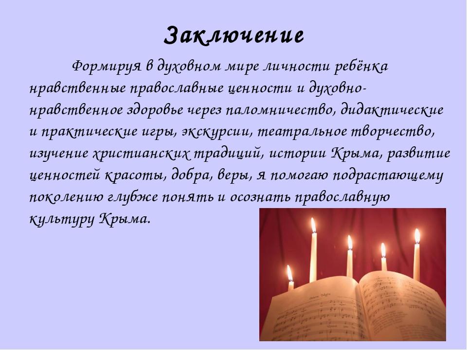 Заключение Формируя в духовном мире личности ребёнка нравственные православны...