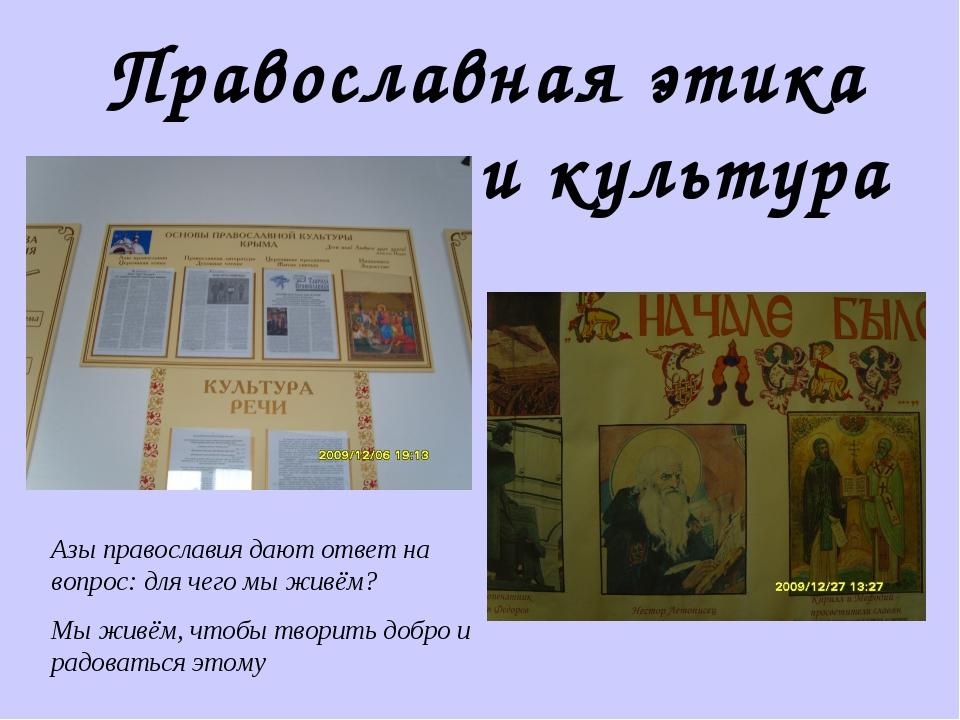 Православная этика и культура Азы православия дают ответ на вопрос: для чего...