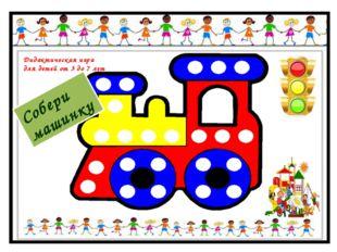 Дидактическая игра для детей от 3 до 7 лет Собери машинку