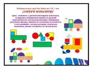 Дидактическая игра для детей от 3 до 7 лет СОБЕРИ МАШИНКУ Цель: знакомить с р
