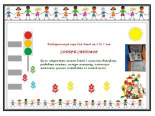 Дидактическая игра для детей от 3 до 7 лет СОБЕРИ СВЕТОФОР Цель: закреплять з
