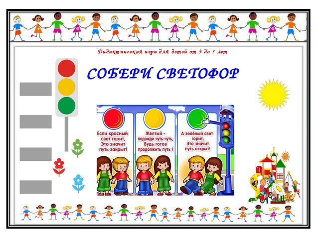 Дидактическая игра для детей от 3 до 7 лет СОБЕРИ СВЕТОФОР