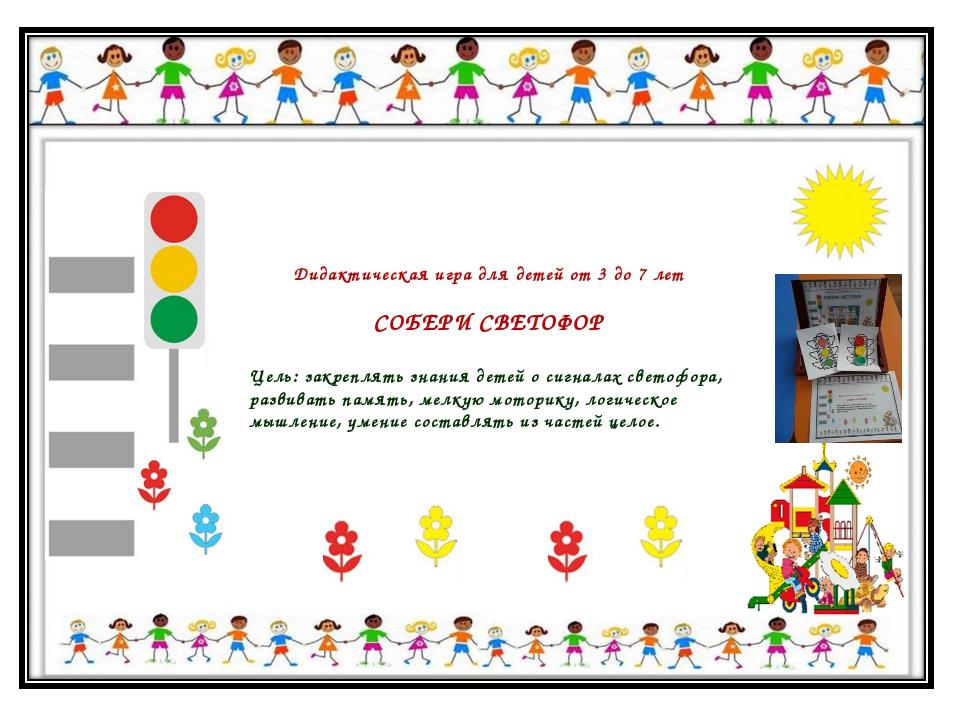 Дидактическая игра для детей от 3 до 7 лет СОБЕРИ СВЕТОФОР Цель: закреплять з...